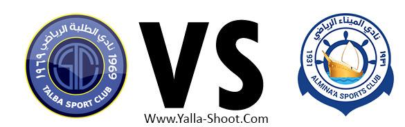 al-minaa-vs-al-talaba