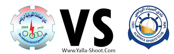 al-minaa-vs-alsinaat-alkahrabaiya