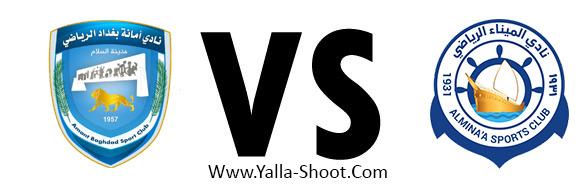 al-minaa-vs-amanet-baghdad