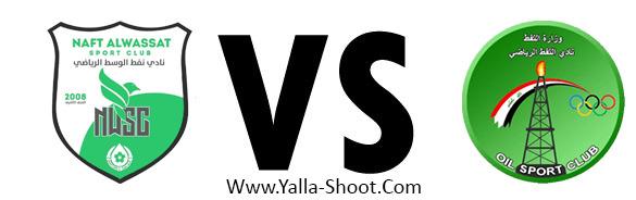 al-naft-vs-naft-alwasat