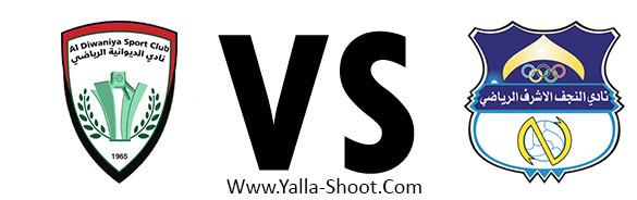 al-najaf-vs-al-diwaniya