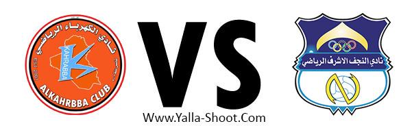 al-najaf-vs-al-kahrabaa
