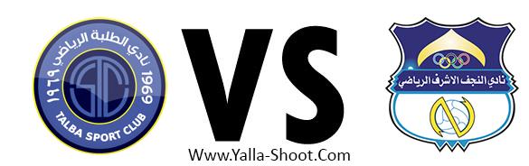 al-najaf-vs-al-talaba