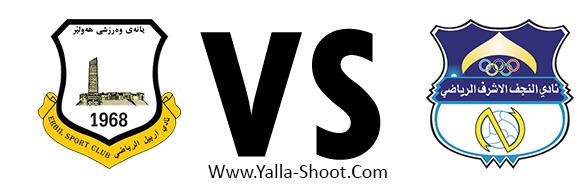 al-najaf-vs-arbil