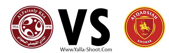 al-qadisiyah-vs-al-faisaly