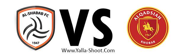 al-qadisiyah-vs-al-shabab