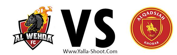 al-qadisiyah-vs-al-wehda