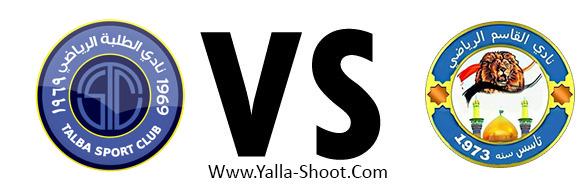 al-qassim-vs-al-talaba