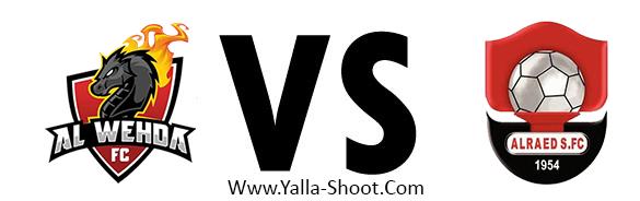 al-raed-vs-al-wehda