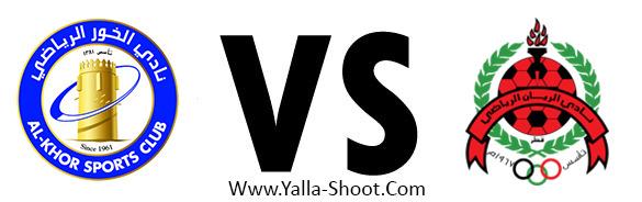 al-rayyan-vs-al-khor-sc