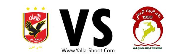 al-rgaa-vs-al-ahly