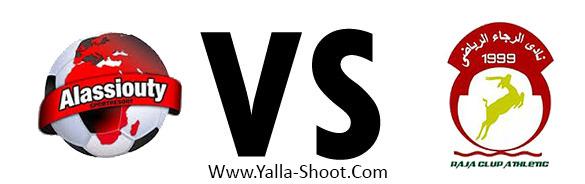 al-rgaa-vs-alasyoty