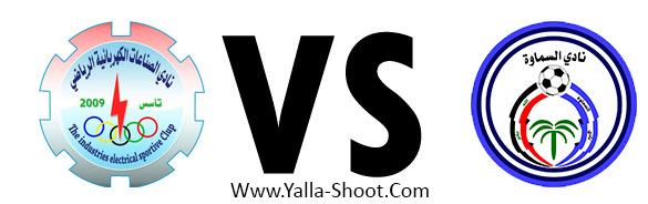 al-semawah-vs-alsinaat-alkahrabaiya