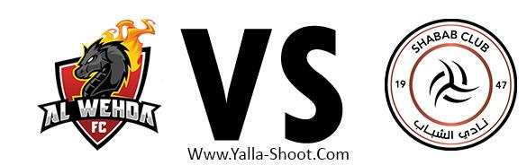 al-shabab-vs-al-wehda