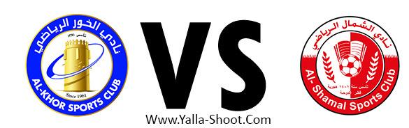 al-shamal-vs-al-khor-sc