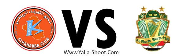 al-shorta-vs-al-kahrabaa