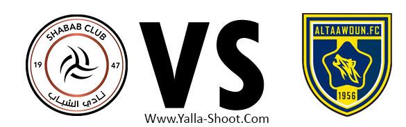 al-taawon-vs-al-shabab