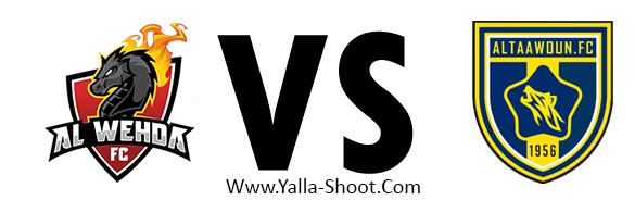 al-taawon-vs-al-wehda