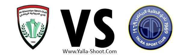 al-talaba-vs-al-diwaniya