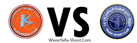 al-talaba-vs-al-kahrabaa