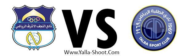 al-talaba-vs-al-najaf
