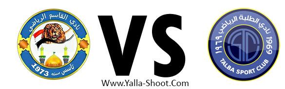 al-talaba-vs-al-qassim
