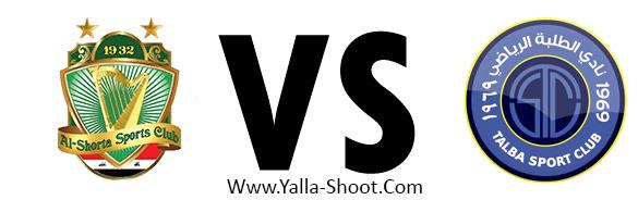 al-talaba-vs-al-shorta