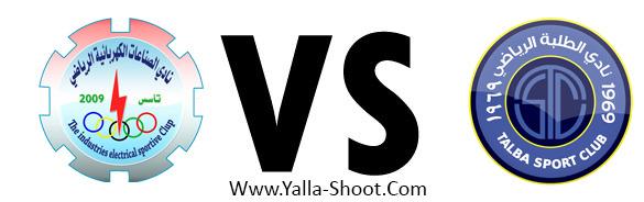 al-talaba-vs-alsinaat-alkahrabaiya