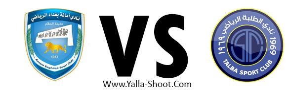 al-talaba-vs-amanet-baghdad