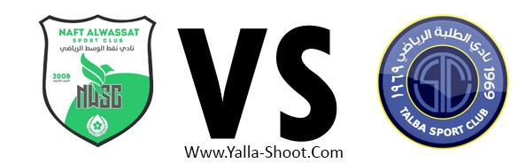 al-talaba-vs-naft-alwasat