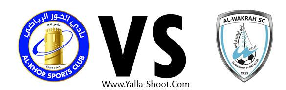 al-wakra-vs-al-khor-sc