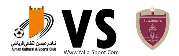 al-wehda-vs-ajman
