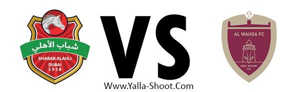 al-wehda-vs-al-ahly