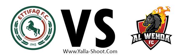 al-wehda-vs-al-ettifaq