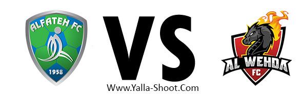 al-wehda-vs-al-fateh