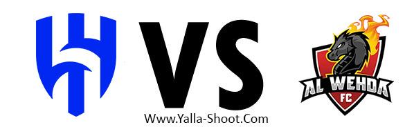 al-wehda-vs-al-hilal