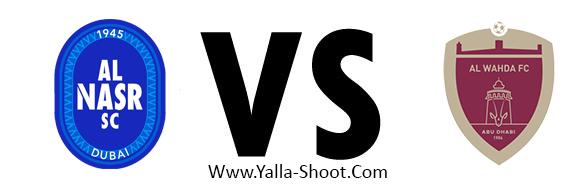 al-wehda-vs-al-nasr