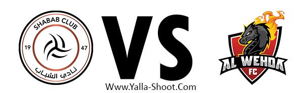al-wehda-vs-al-shabab