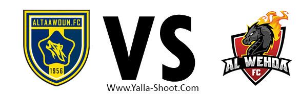al-wehda-vs-al-taawon
