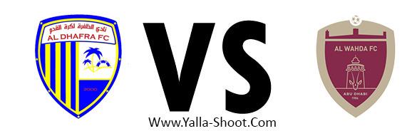 al-wehda-vs-aldhafra