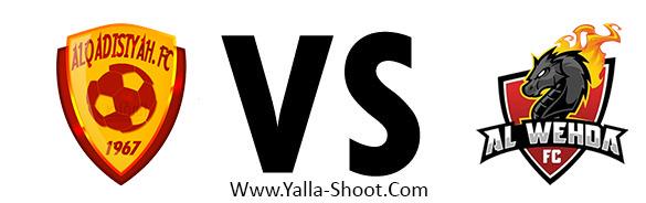 al-wehda-vs-alqadasiya-sa