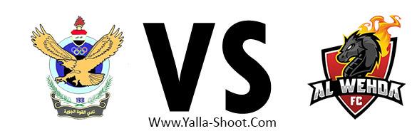 al-wehda-vs-alquwa-aljawiya