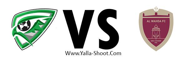 al-wehda-vs-khor-fakkan
