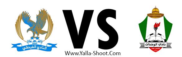 al-wehdat-vs-al-faisaly