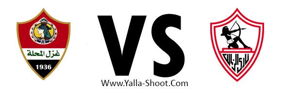 al-zamalek-vs-ghazl-el-mahallah