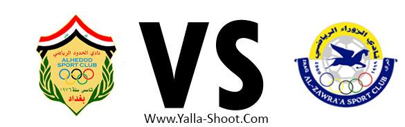 al-zawraa-vs-al-hudod