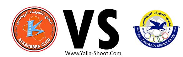 al-zawraa-vs-al-kahrabaa