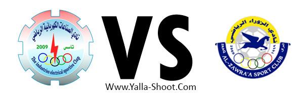 al-zawraa-vs-alsinaat-alkahrabaiya