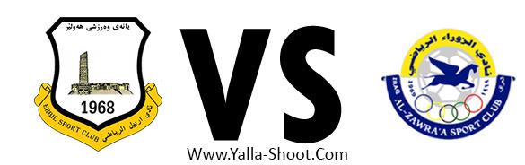 al-zawraa-vs-arbil