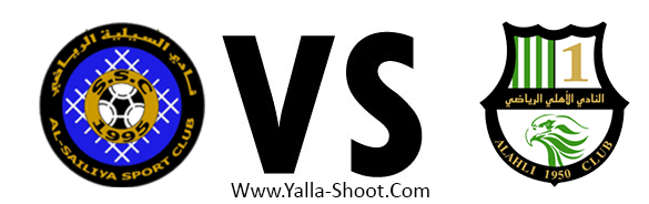 alahli-qatar-vs-alsailiya-sc